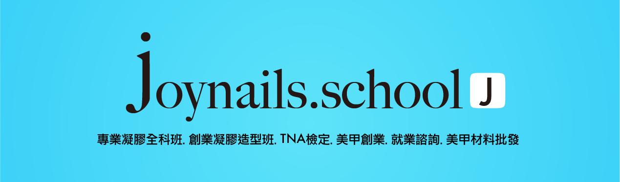 Joy Nails 歡樂指甲-美學中心